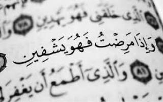 شفاء، درمان، بیماری، قرآن، عوامل، مادی، معنوی.