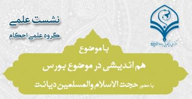 بورس - سید عباس دیانت