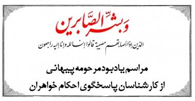 مجلس یادبود سرکار خانم پیهانی