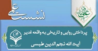 نشست علمی غدیر - مرکز ملی پاسخگویی - نجم الدین طبسی