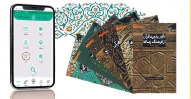 مرکز ملی پاسخگویی + تماس صوتی اپلیکیشن پاسخگو + رونمایی 6 جلد کتاب از قرآن بپرسیم