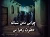 چرا حضرت زهرا سلاماللهعلیها شبانه دفن شدند؟