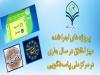 مهدی احمد پور - مدیر علمی گروه اخلاق - مرکز ملی پاسخگویی