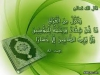 درمانگری با قرآن، آثار جسمانی قرآن، خواص القرآن