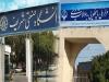 مرکز ملی پاسخگویی به سوالات دینی - دانشگاه صنعتی شریف