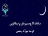 مرکز ملی پاسخگویی - رمضان