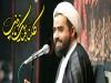 شهید مدافع حرم حجت الاسلام محمد حسن دهقانی